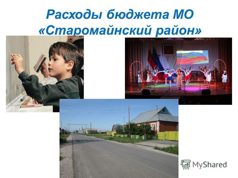 Расходы бюджета МО «Старомайнский район»