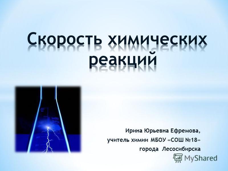 Ирина Юрьевна Ефремова, учитель химии МБОУ «СОШ 18» города Лесосибирска