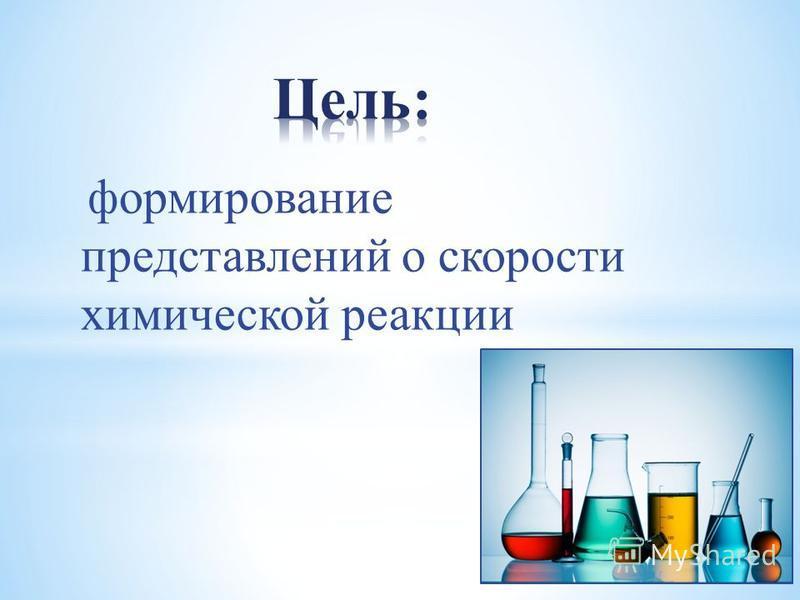 формирование представлений о скорости химической реакции