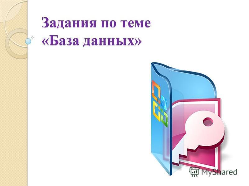 Задания по теме «База данных»
