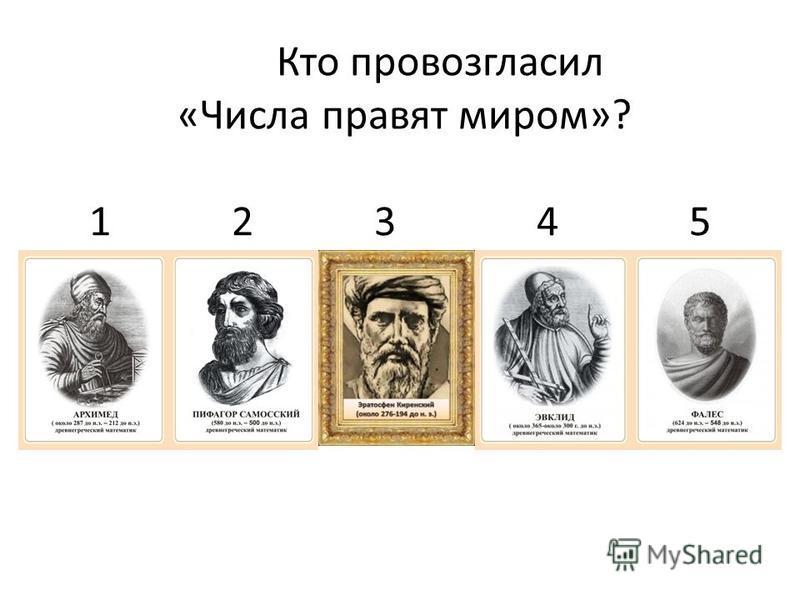 Кто провозгласил «Числа правят миром»? 1 2 3 4 5
