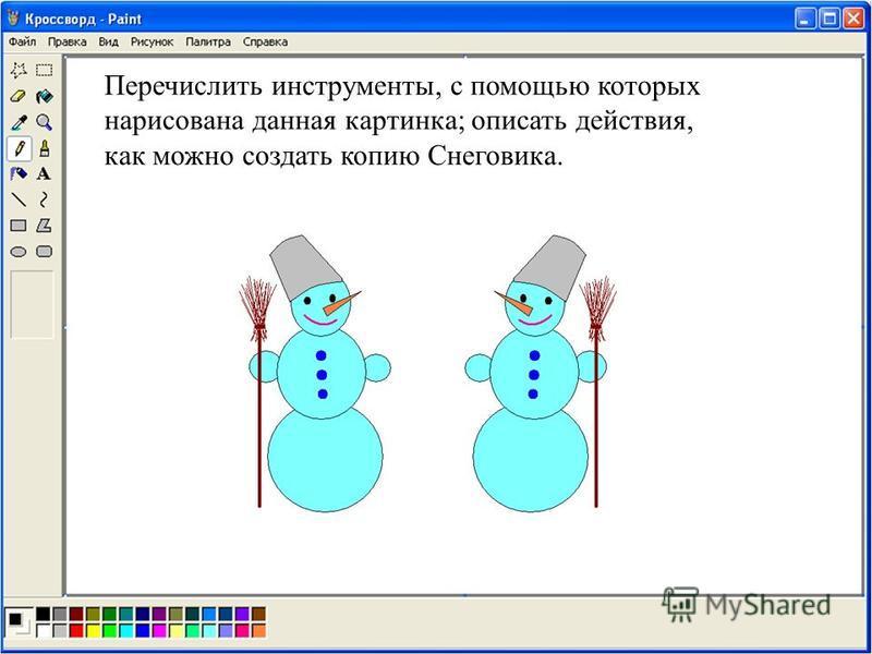 Перечислить инструменты, с помощью которых нарисована данная картинка; описать действия, как можно создать копию Снеговика.