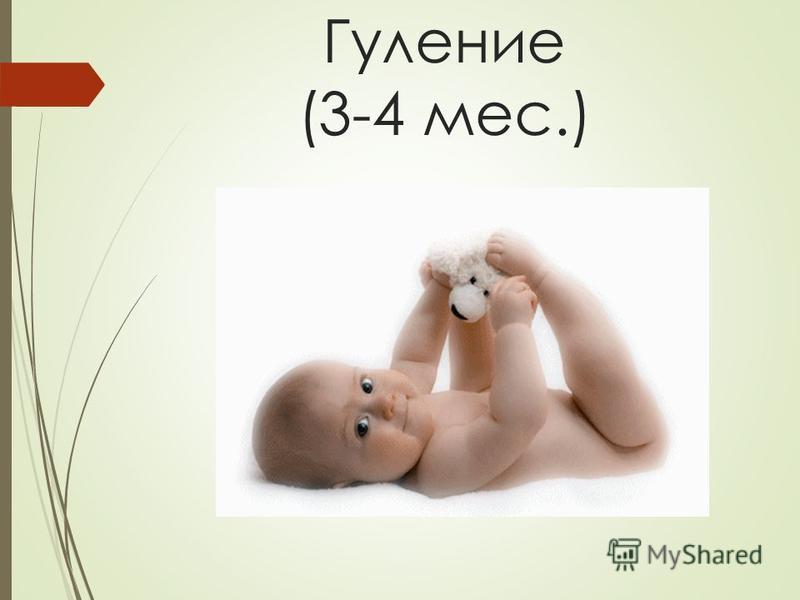 Гуление (3-4 мес.)