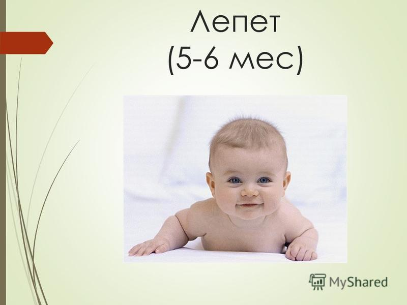 Лепет (5-6 мес)