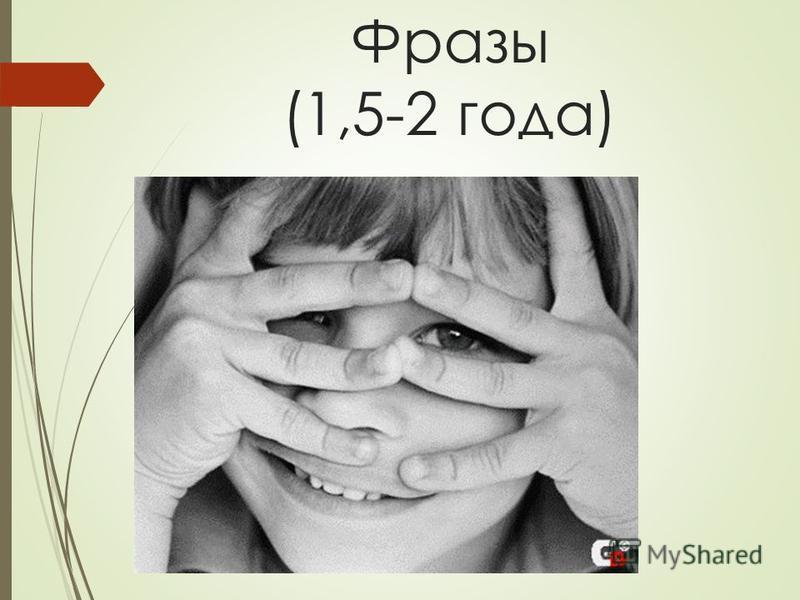 Фразы (1,5-2 года)