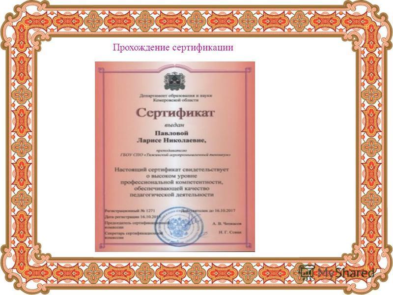 Прохождение сертификации