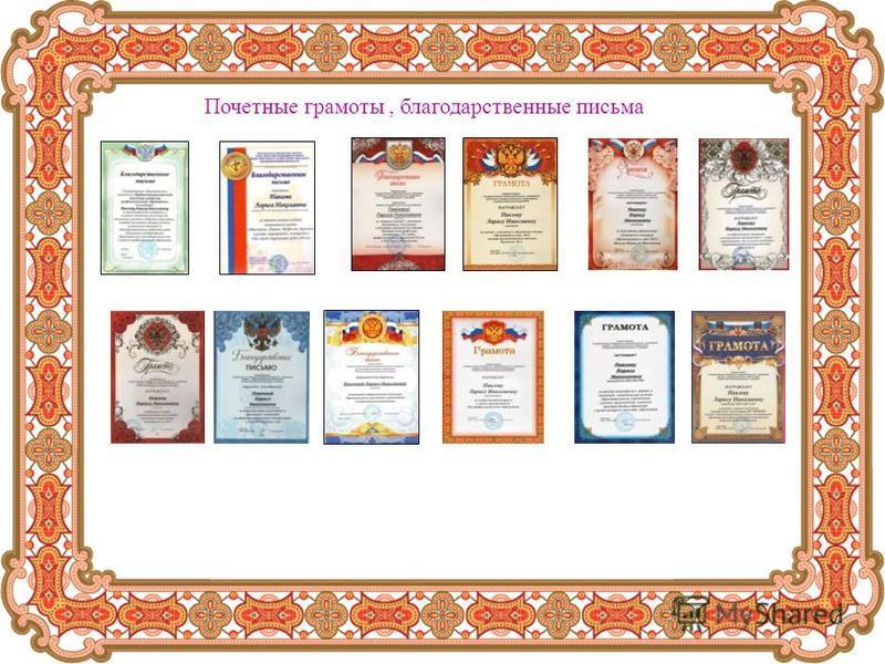 Почетные грамоты, благодарственные письма