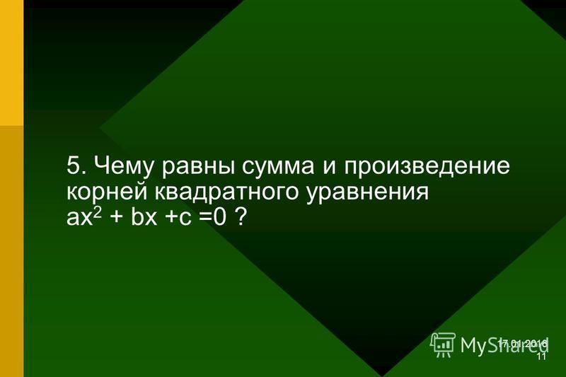 17.01.2016 10 Формулы теоремы Виета х 2 + р х + q = 0 х 1 + х 2 = -р х 1 * х 2 = q