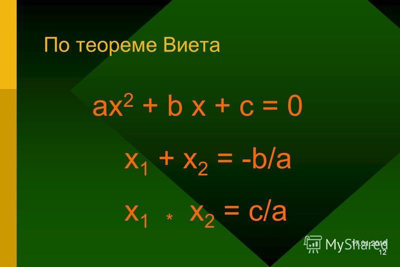 17.01.2016 11 5. Чему равны сумма и произведение корней квадратного уравнения ax 2 + bх +c =0 ?