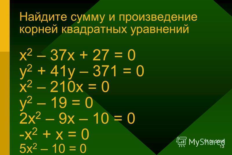 17.01.2016 12 По теореме Виета ax 2 + b х + c = 0 х 1 + х 2 = -b/a х 1 * х 2 = c/a