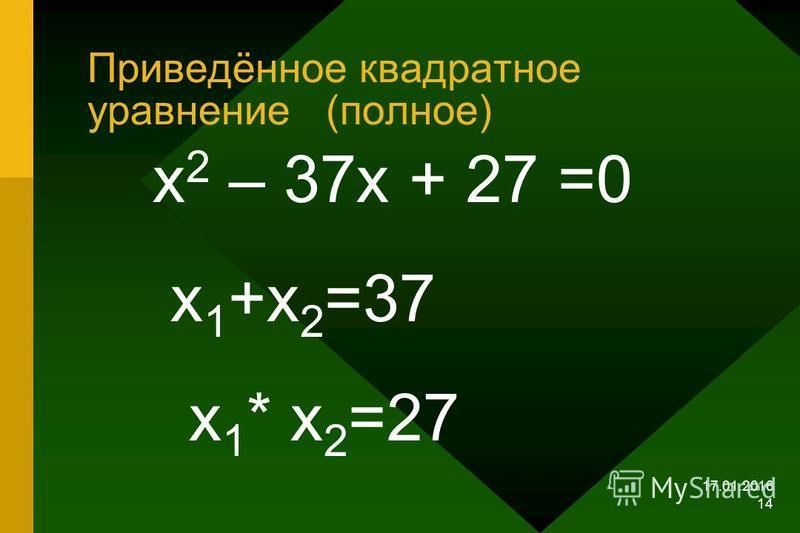 17.01.2016 13 Найдите сумму и произведение корней квадратных уравнений х 2 – 37 х + 27 = 0 у 2 + 41 у – 371 = 0 х 2 – 210 х = 0 у 2 – 19 = 0 2 х 2 – 9 х – 10 = 0 -х 2 + х = 0 5 х 2 – 10 = 0