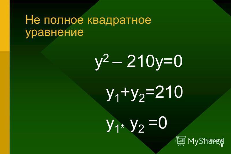 17.01.2016 15 Найдите сумму и произведение корней квадратного уравнения. у 2 +41 у –371 = 0 у 1 +у 2 =-41 у 1 * у 2 = -371