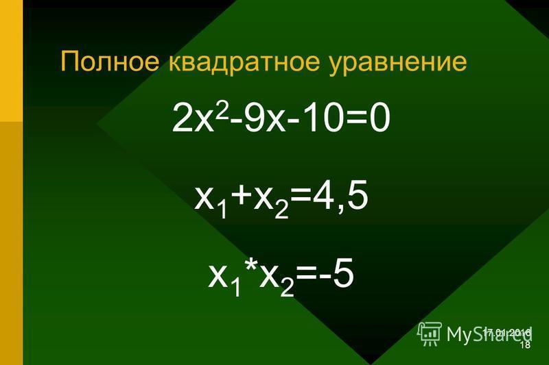 17.01.2016 17 Найдите сумму и произведение корней У 2 -19=0 у 1 +у 2 =0 у 1* у 2 =-19