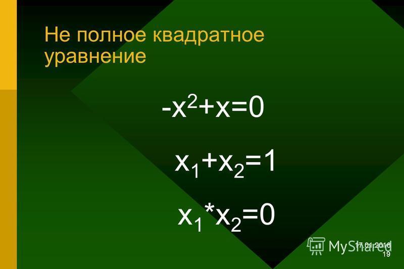 17.01.2016 18 Полное квадратное уравнение 2 х 2 -9 х-10=0 х 1 +х 2 =4,5 х 1 *х 2 =-5