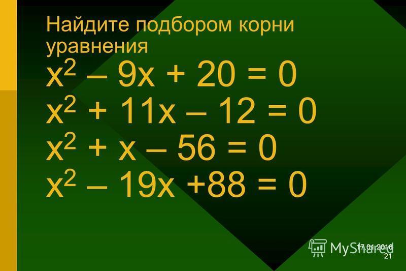 17.01.2016 20 Найдите сумму и произведение корней 5 х 2 -10=0 х 1 +х 2 =0 х 1 *х 2 =-2