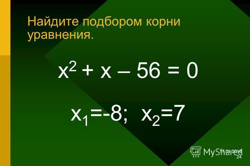 17.01.2016 23 Найдите подбором корни уравнения х 2 х 2 + 11 х – 12 = 0 х 1 = -12; х 2 =1
