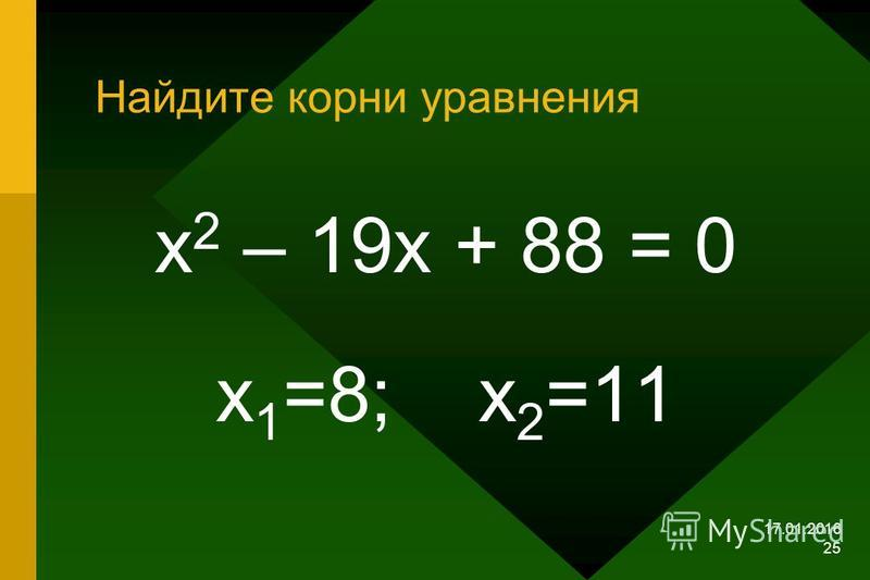 17.01.2016 24 Найдите подбором корни уравнения. х 2 + х – 56 = 0 х 1 =-8; х 2 =7
