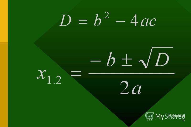 17.01.2016 4 2. Напишите формулу корней квадратного уравнения.