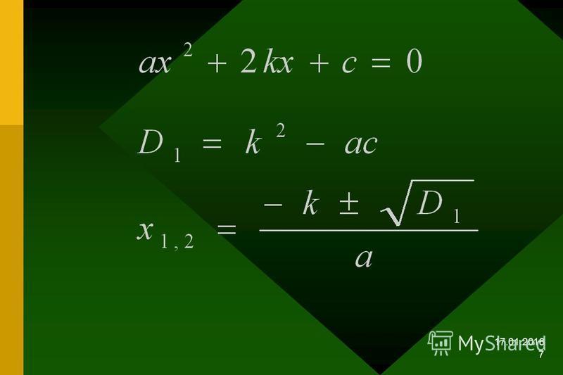 6 3. Напишите формулу корней квадратного уравнения, в котором второй коэффициент является четным числом?