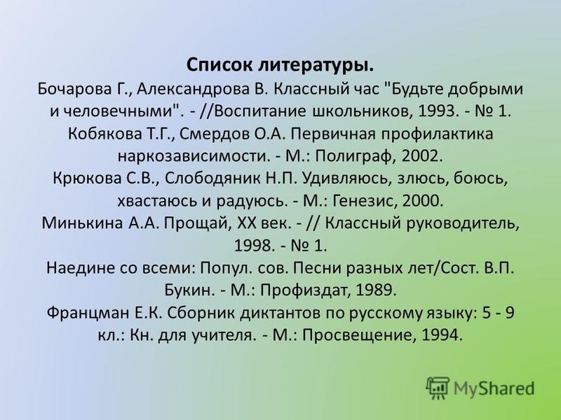 Список литературы. Бочарова Г., Александрова В. Классный час