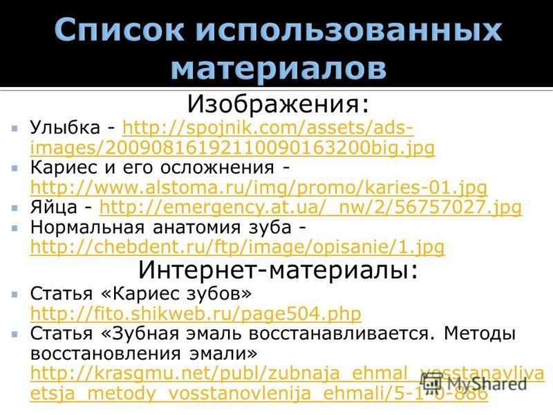 Изображения: Улыбка - http://spojnik.com/assets/ads- images/20090816192110090163200big.jpghttp://spojnik.com/assets/ads- images/20090816192110090163200big.jpg Кариес и его осложнения - http://www.alstoma.ru/img/promo/karies-01. jpg http://www.alstoma