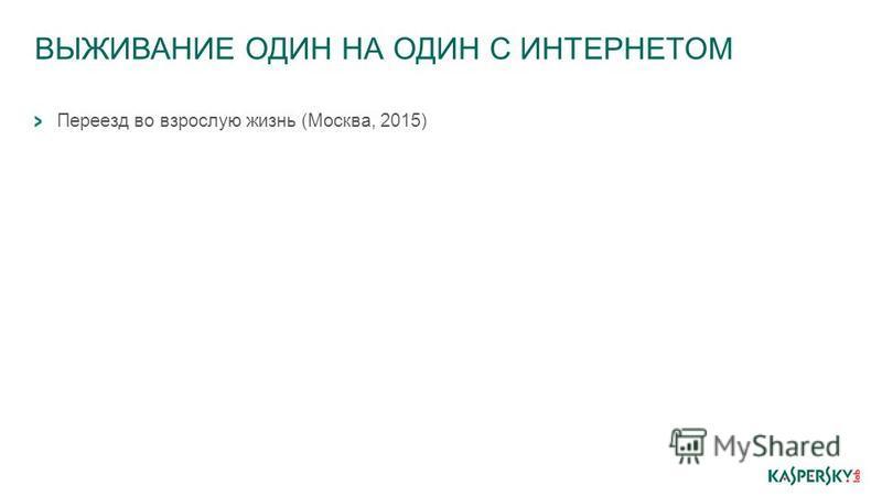 ВЫЖИВАНИЕ ОДИН НА ОДИН С ИНТЕРНЕТОМ Переезд во взрослую жизнь (Москва, 2015)
