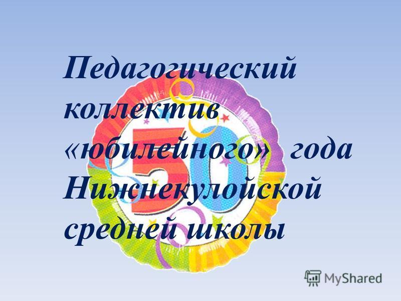 Педагогический коллектив «юбилейного» года Нижнекулойской средней школы