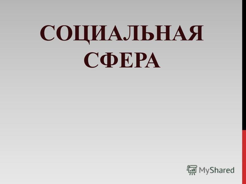 СОЦИАЛЬНАЯ СФЕРА