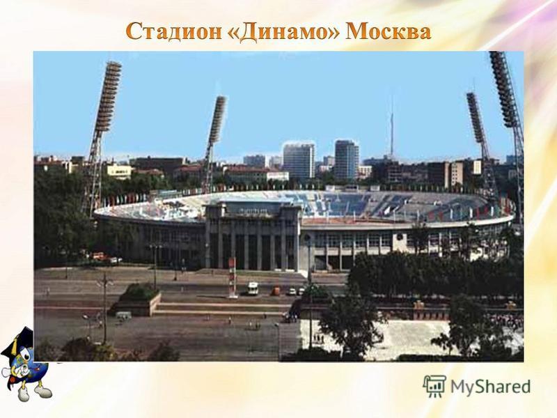 Стадион был построен в 1928 году по проекту архитекторов Аркадия Лангмана и Лазаря Чериковера для Всесоюзной спартакиады.Аркадия Лангмана Лазаря Чериковера Всесоюзной спартакиады Изначально он имел форму подковы, открытой в сторону Петровского парка
