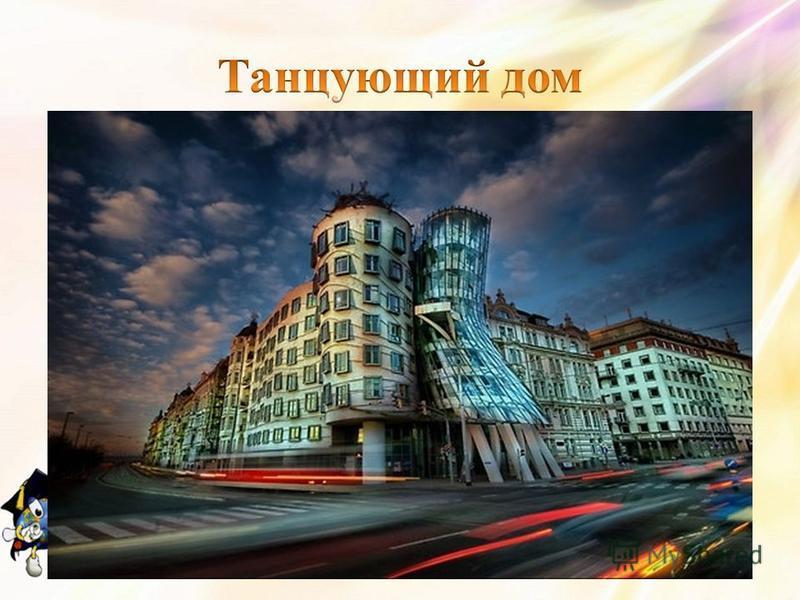 Указанное здание расположено в Праге. Оно строилось на протяжении 1994- 1996 гг. по проекту Влада Милуновича и Фрэнка Гэри. Архитектура постмодернизма отобразилась в этом сооружении более чем полно. Здание названо танцующим, поскольку архитекторы пыт