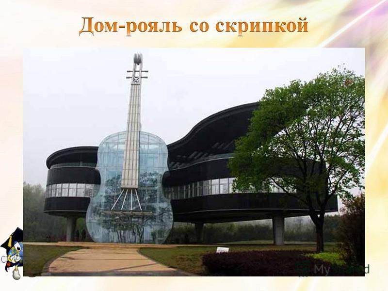 В 2007 году в китайском городе Хуайнань был построен дом в форме пианино и скрипки. Многие архитекторы отмечают, что в этом здании ярко выражен постмодернизм. Архитектура дома-рояля – это современный эпатаж. Его проектированием занимались студенты Хе