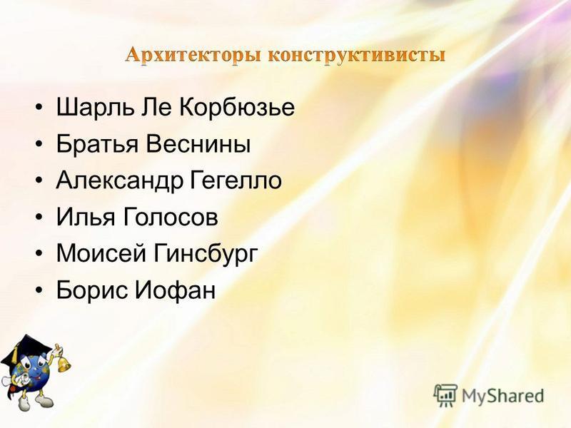 Шарль Ле Корбюзье Братья Веснины Александр Гегелло Илья Голосов Моисей Гинсбург Борис Иофан
