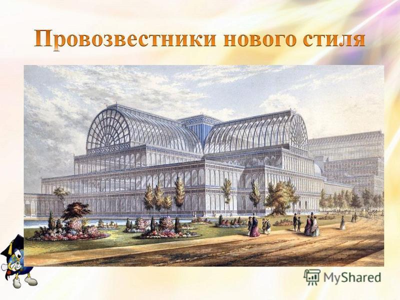 Хрустальный дворец - революционный для середины XIX века павильон из стекла, металла и бетона, построенный английским архитектором Джозефом Пакстоном для Всемирной выставки 1851 года в Гайд-парке Лондона. В 1852-1854 годах Хрустальный дворец был пере