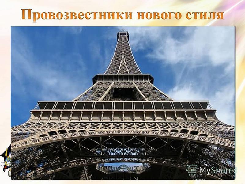Э́эйфелева ба́шня металлическая башня в центре г. Парижа, самая узнаваемая его архитектурная достопримечательность; также всемирно известна как символ Франции. Этот символ Парижа был построен в 1889 году и первоначально задумывался как временное соор