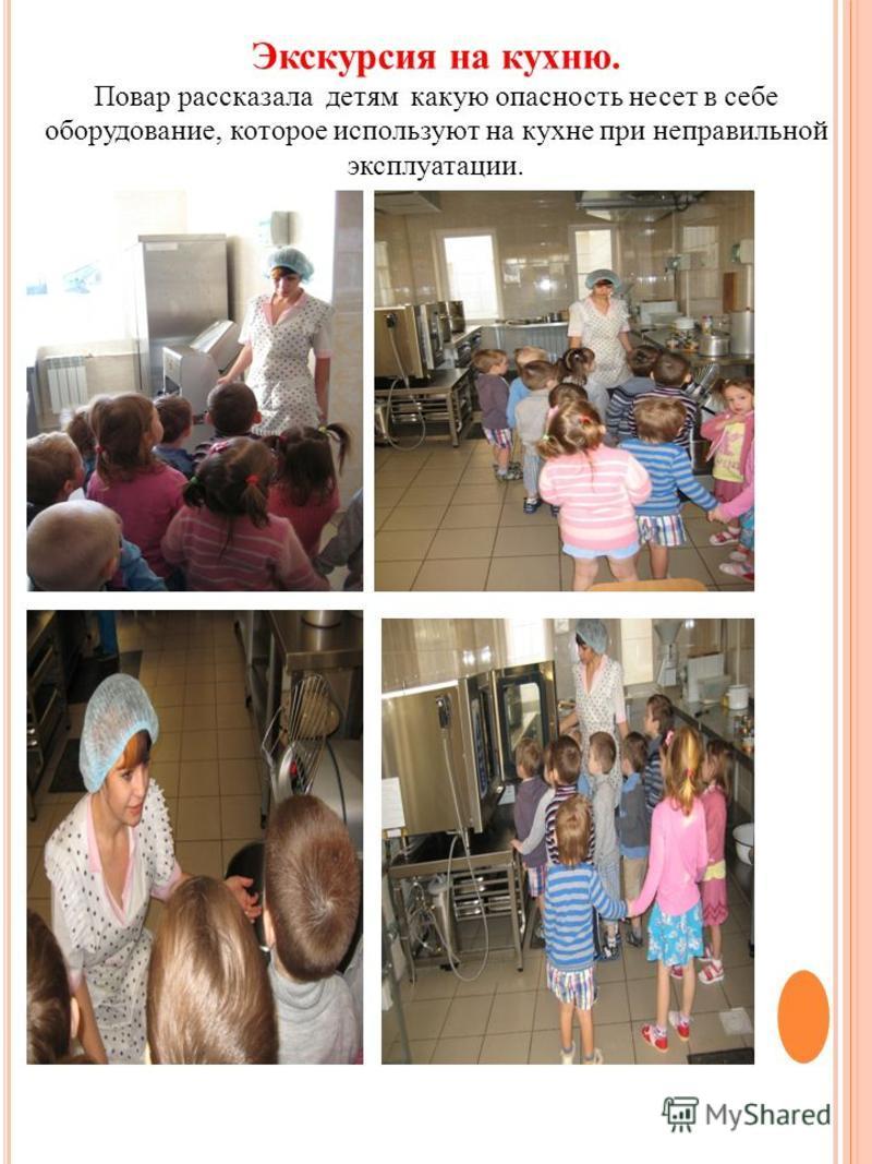 Экскурсия на кухню. Повар рассказала детям какую опасность несет в себе оборудование, которое используют на кухне при неправильной эксплуатации.