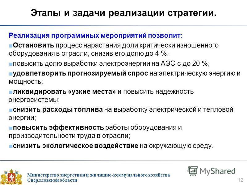 Министерство энергетики и жилищно-коммунального хозяйства Свердловской области 12 Этапы и задачи реализации стратегии. Реализация программных мероприятий позволит: Остановить процесс нарастания доли критически изношенного оборудования в отрасли, сниз