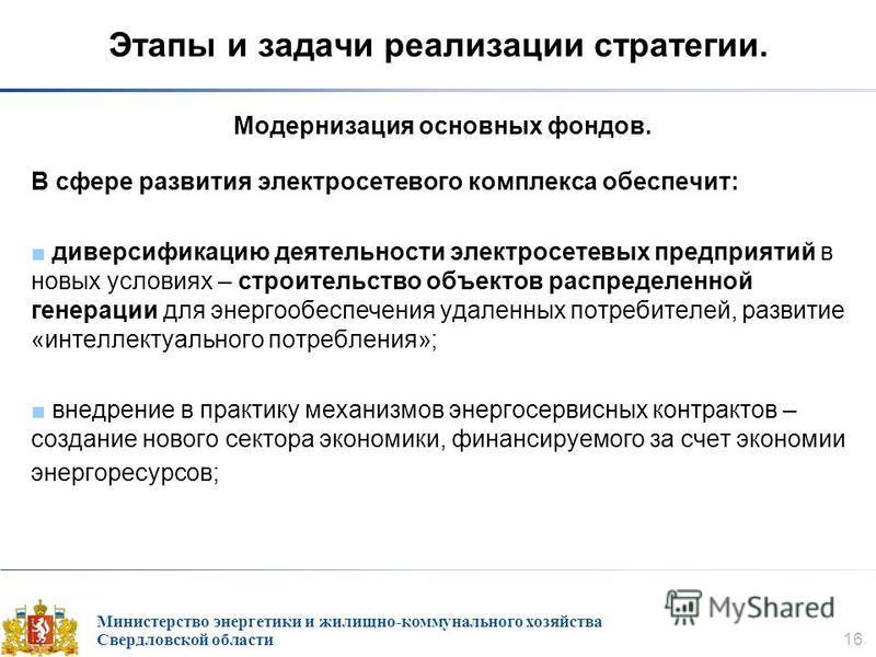 Министерство энергетики и жилищно-коммунального хозяйства Свердловской области 16 Этапы и задачи реализации стратегии. Модернизация основных фондов. В сфере развития электросетевого комплекса обеспечит: диверсификацию деятельности электросетевых пред
