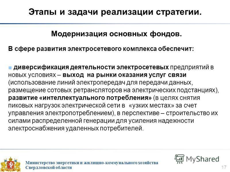 Министерство энергетики и жилищно-коммунального хозяйства Свердловской области 17 Этапы и задачи реализации стратегии. Модернизация основных фондов. В сфере развития электросетевого комплекса обеспечит: диверсификация деятельности электросетевых пред