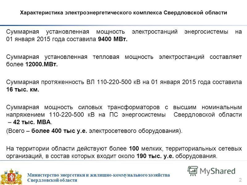 Министерство энергетики и жилищно-коммунального хозяйства Свердловской области 2 Характеристика электроэнергетического комплекса Свердловской области Суммарная установленная мощность электростанций энергосистемы на 01 января 2015 года составила 9400