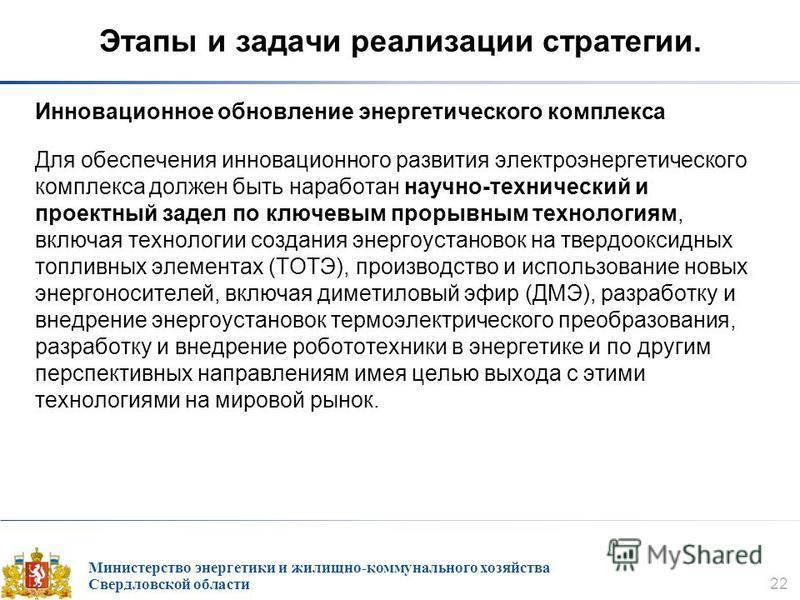 Министерство энергетики и жилищно-коммунального хозяйства Свердловской области 22 Этапы и задачи реализации стратегии. Инновационное обновление энергетического комплекса Для обеспечения инновационного развития электроэнергетического комплекса должен