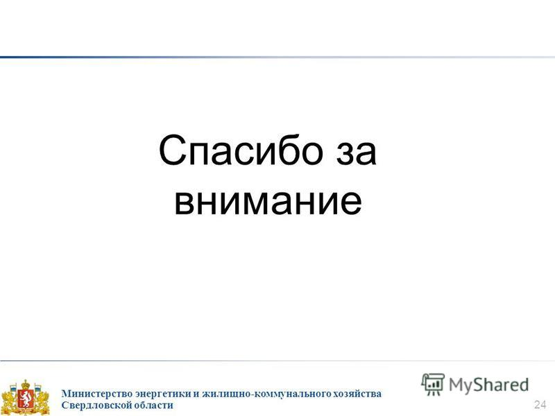 Министерство энергетики и жилищно-коммунального хозяйства Свердловской области 24 Спасибо за внимание