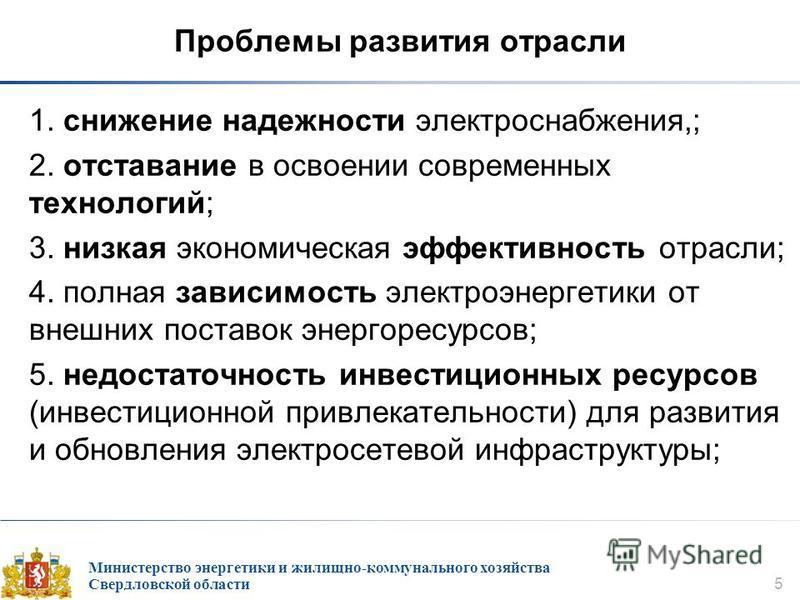 Министерство энергетики и жилищно-коммунального хозяйства Свердловской области 5 Проблемы развития отрасли 1. снижение надежности электроснабжения,; 2. отставание в освоении современных технологий; 3. низкая экономическая эффективность отрасли; 4. по