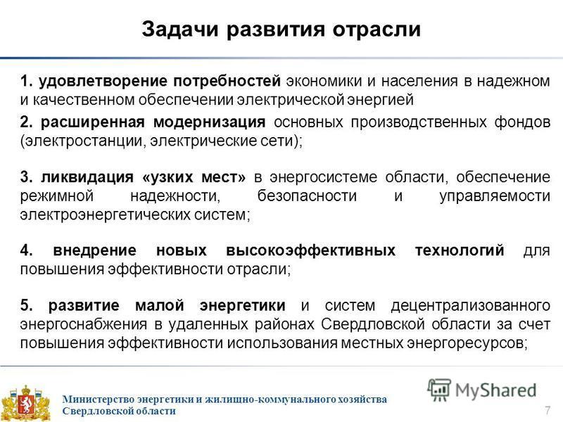 Министерство энергетики и жилищно-коммунального хозяйства Свердловской области 7 Задачи развития отрасли 1. удовлетворение потребностей экономики и населения в надежном и качественном обеспечении электрической энергией 2. расширенная модернизация осн
