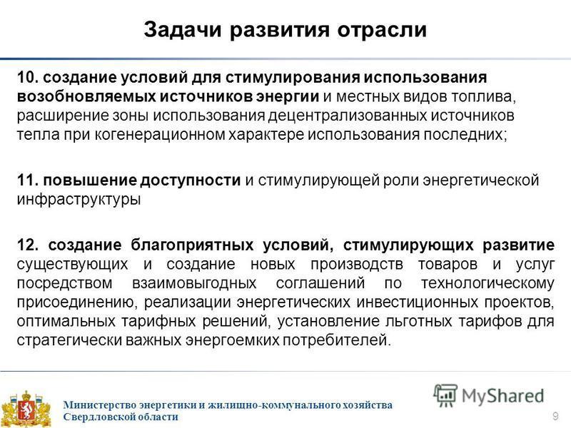 Министерство энергетики и жилищно-коммунального хозяйства Свердловской области 9 Задачи развития отрасли 10. создание условий для стимулирования использования возобновляемых источников энергии и местных видов топлива, расширение зоны использования де