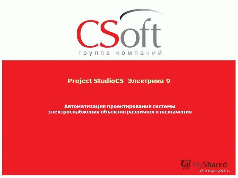 Project StudioCS Электрика 9 Автоматизация проектирования системы электроснабжения объектов различного назначения 17 января 2016 г.