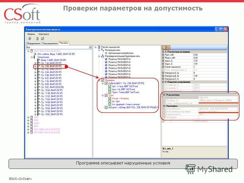 ©ЗАО «Си Софт» Проверки параметров на допустимость Программа описывает нарушенные условия