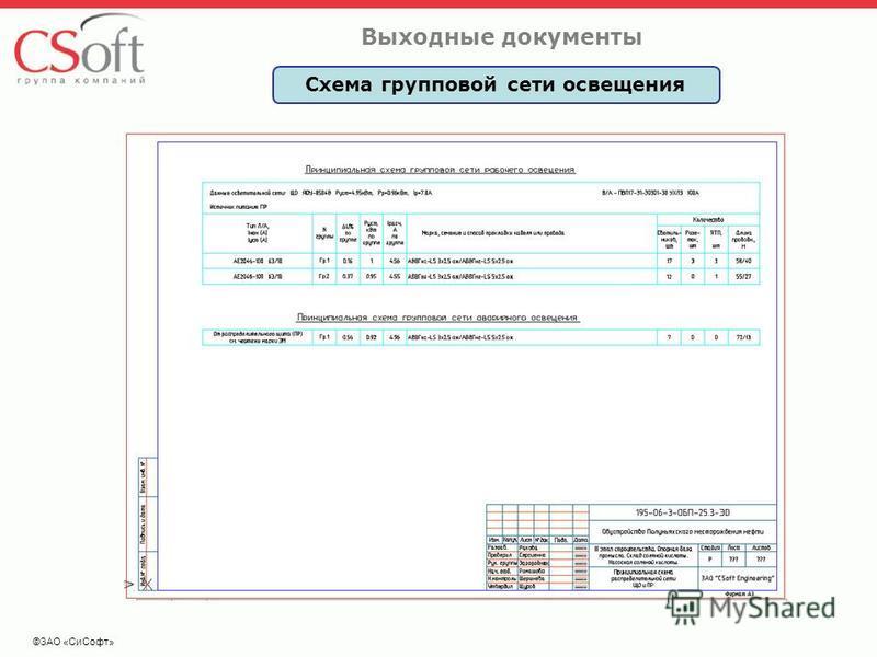 ©ЗАО «Си Софт» Выходные документы Схема групповой сети освещения