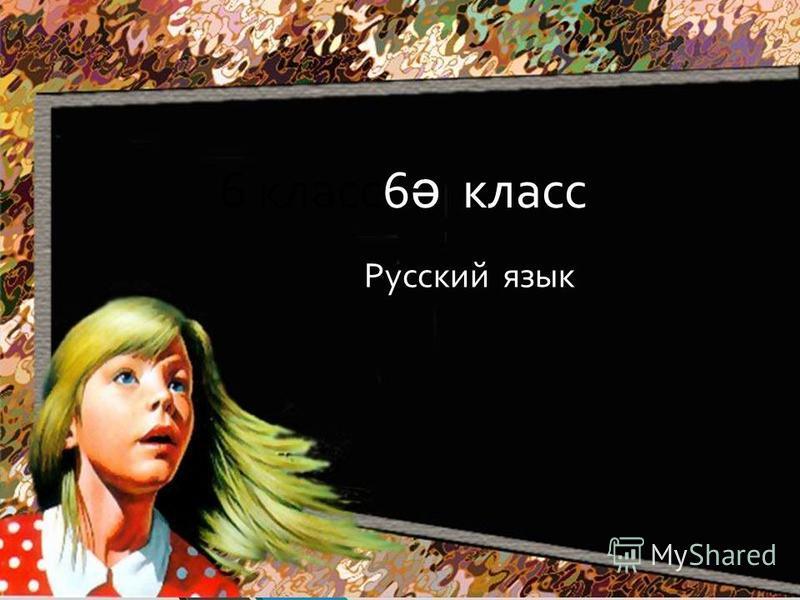 Русский язык 6 класс 6 ә класс Русский язык