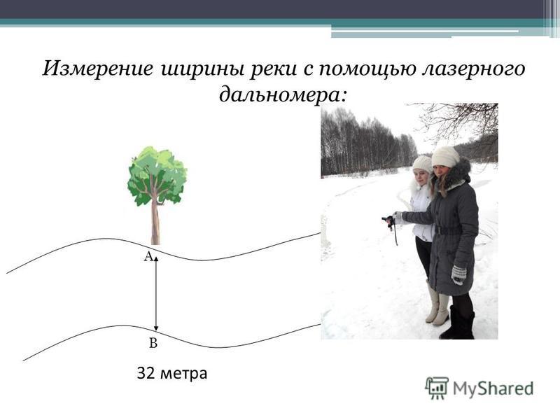 32 метра Измерение ширины реки с помощью лазерного дальномера: А В