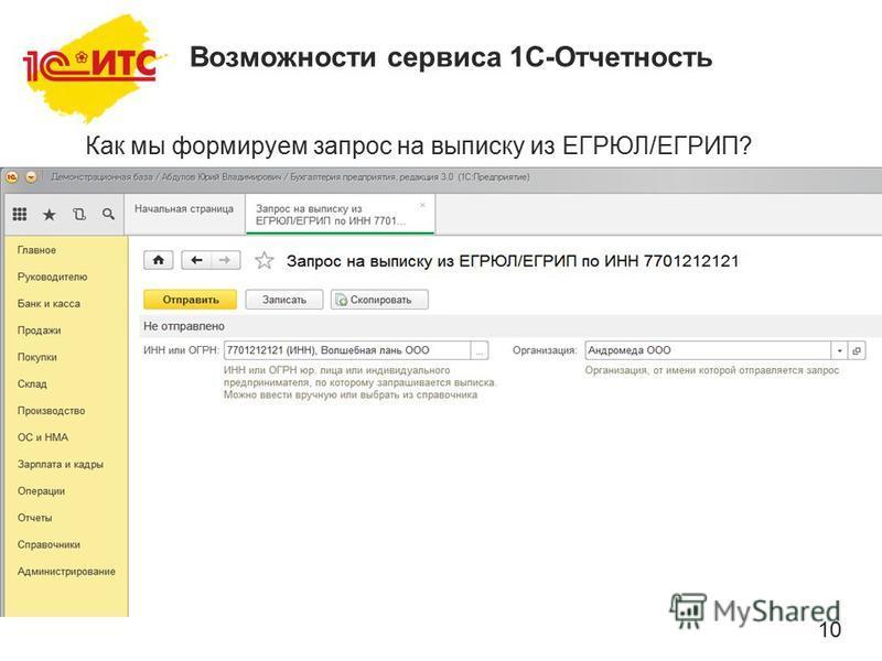 10 Возможности сервиса 1С-Отчетность Как мы формируем запрос на выписку из ЕГРЮЛ/ЕГРИП?